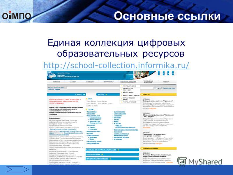 Основные ссылки Единая коллекция цифровых образовательных ресурсов http://school-collection.informika.ru/