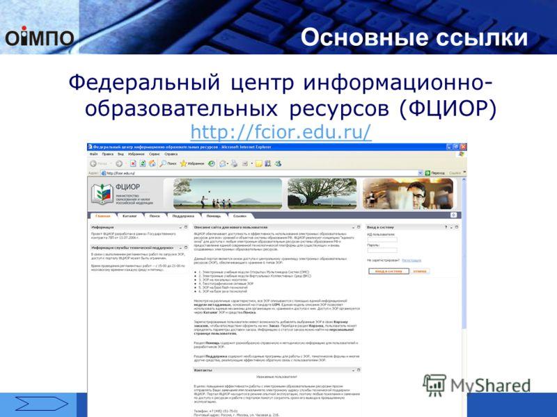 Основные ссылки Федеральный центр информационно- образовательных ресурсов (ФЦИОР) http://fcior.edu.ru/