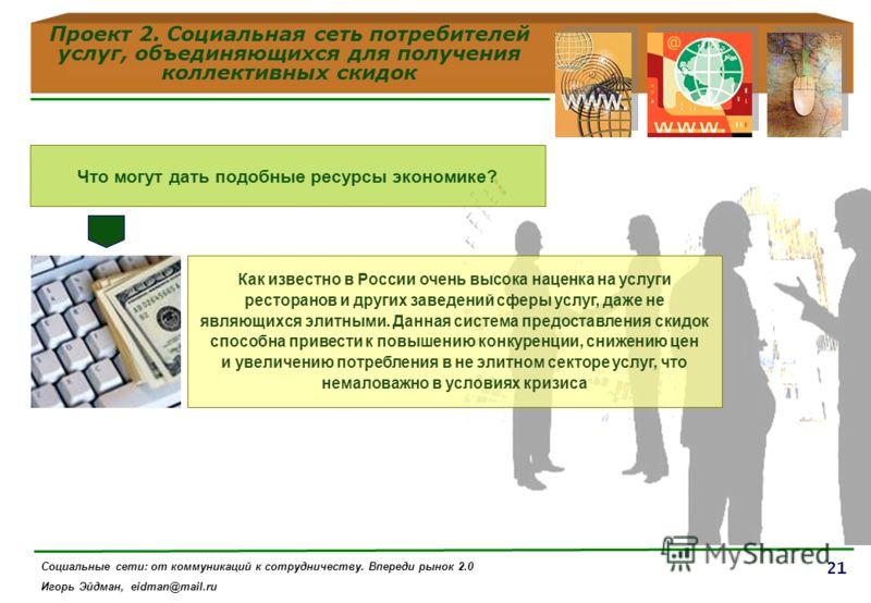 21 Что могут дать подобные ресурсы экономике? Как известно в России очень высока наценка на услуги ресторанов и других заведений сферы услуг, даже не являющихся элитными. Данная система предоставления скидок способна привести к повышению конкуренции,