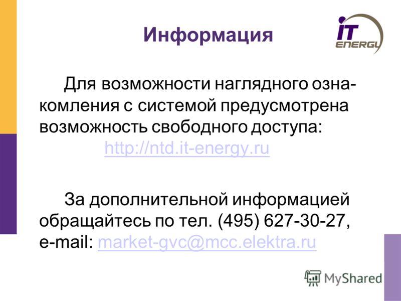 Информация Для возможности наглядного озна- комления с системой предусмотрена возможность свободного доступа: http://ntd.it-energy.ru http://ntd.it-energy.ru За дополнительной информацией обращайтесь по тел. (495) 627-30-27, e-mail: market-gvc@mcc.el