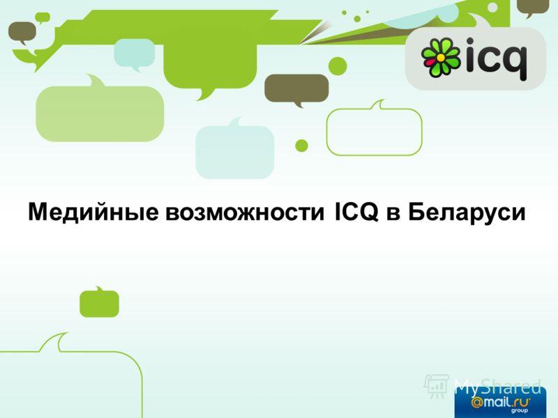 Медийные возможности ICQ в Беларуси