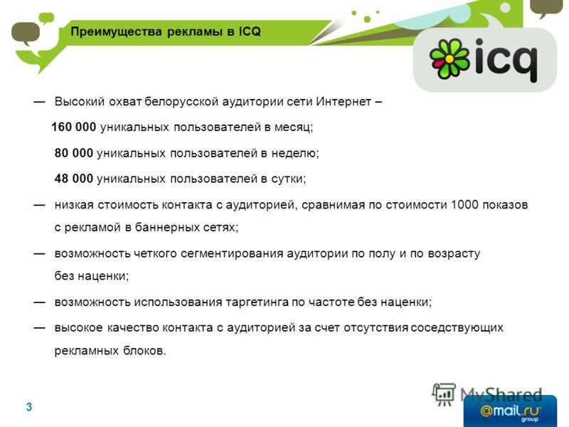 Высокий охват белорусской аудитории сети Интернет – 160 000 уникальных пользователей в месяц; 80 000 уникальных пользователей в неделю; 48 000 уникальных пользователей в сутки; низкая стоимость контакта с аудиторией, сравнимая по стоимости 1000 показ