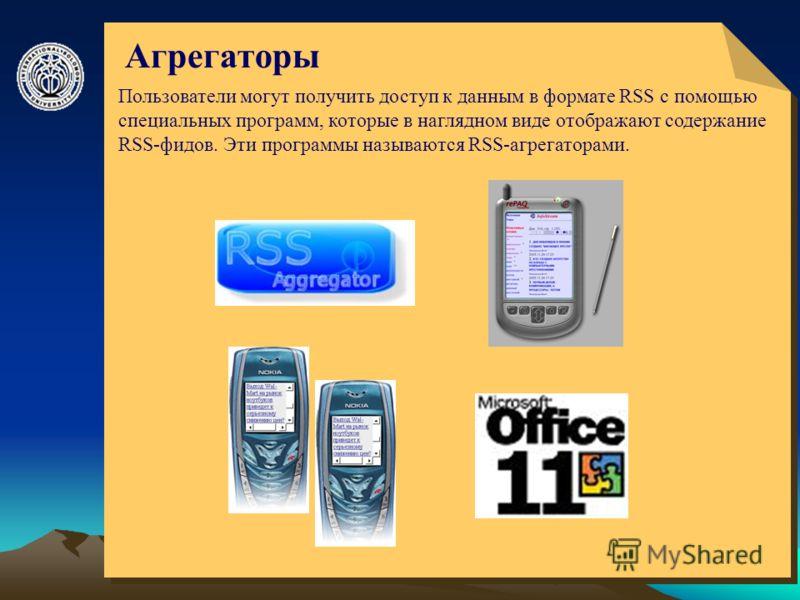 © ElVisti13 Агрегаторы Пользователи могут получить доступ к данным в формате RSS с помощью специальных программ, которые в наглядном виде отображают содержание RSS-фидов. Эти программы называются RSS-агрегаторами.