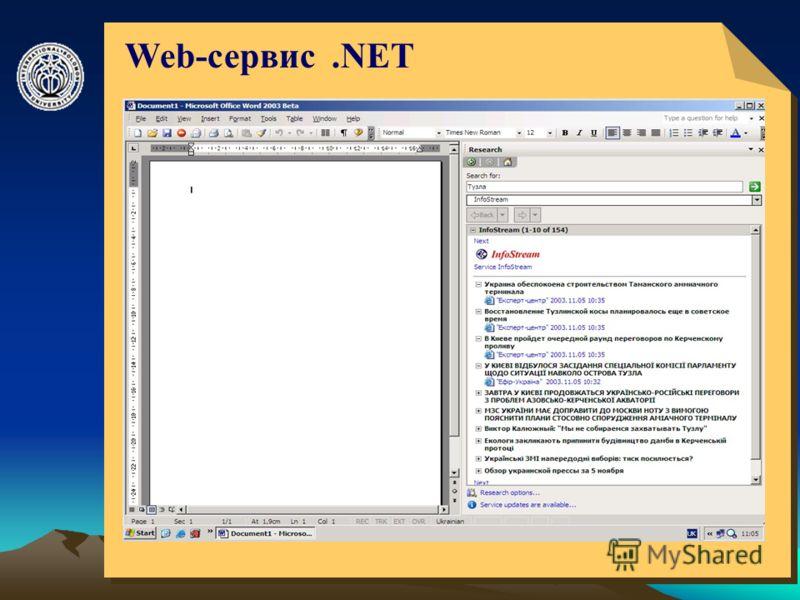 © ElVisti16 Web-сервис.NET