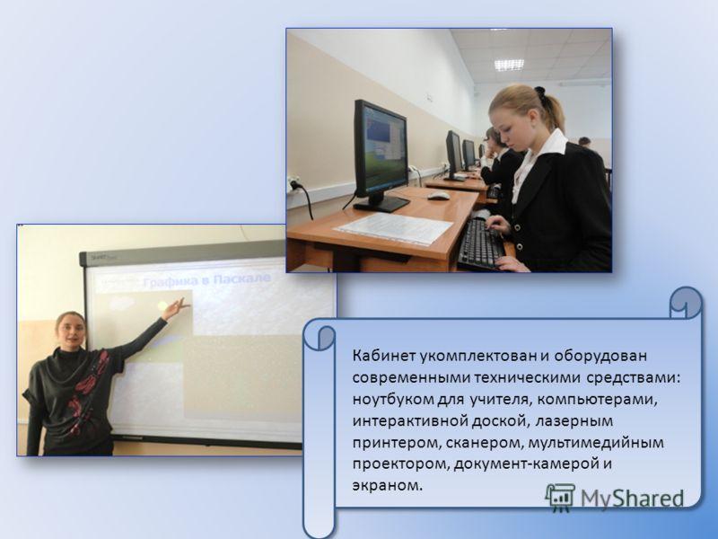 Кабинет укомплектован и оборудован современными техническими средствами: ноутбуком для учителя, компьютерами, интерактивной доской, лазерным принтером, сканером, мультимедийным проектором, документ-камерой и экраном.