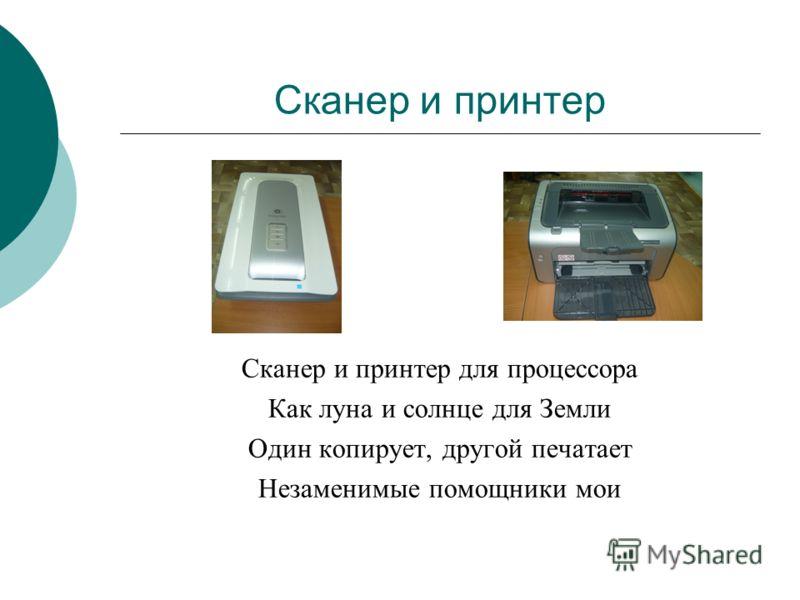 Сканер и принтер Сканер и принтер для процессора Как луна и солнце для Земли Один копирует, другой печатает Незаменимые помощники мои