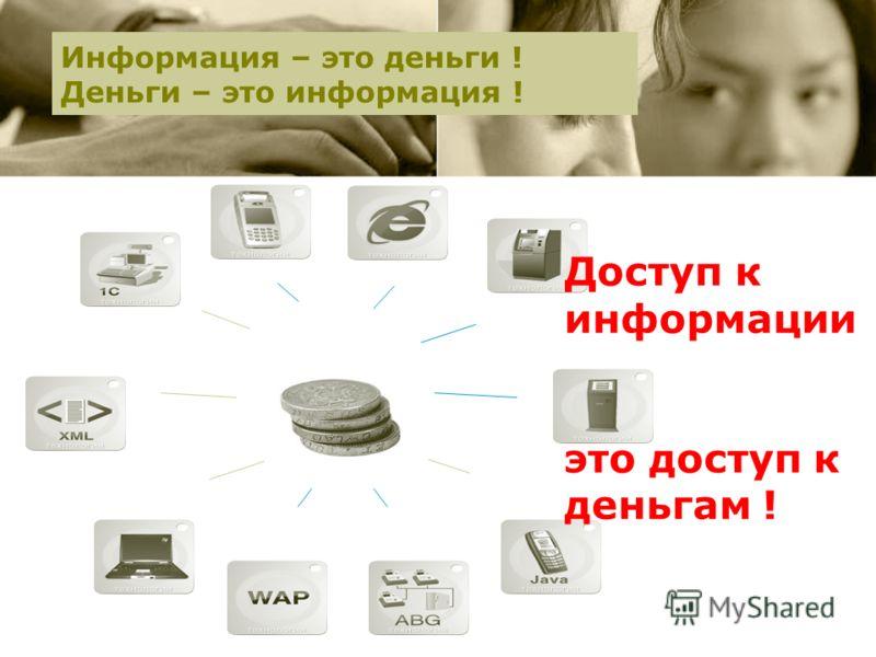 Информация – это деньги ! Деньги – это информация ! Доступ к информации это доступ к деньгам !