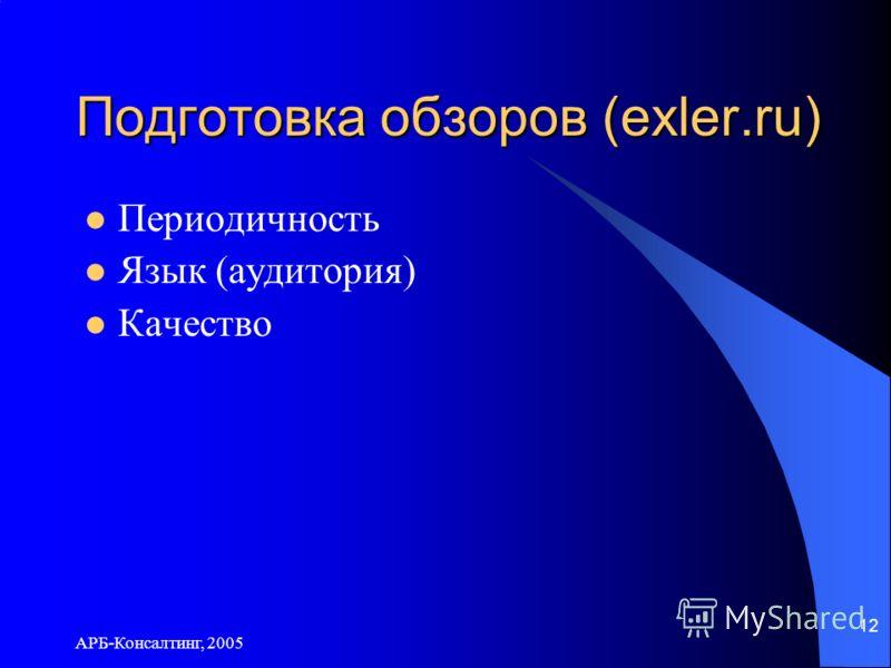 АРБ-Консалтинг, 2005 12 Подготовка обзоров (exler.ru) Периодичность Язык (аудитория) Качество