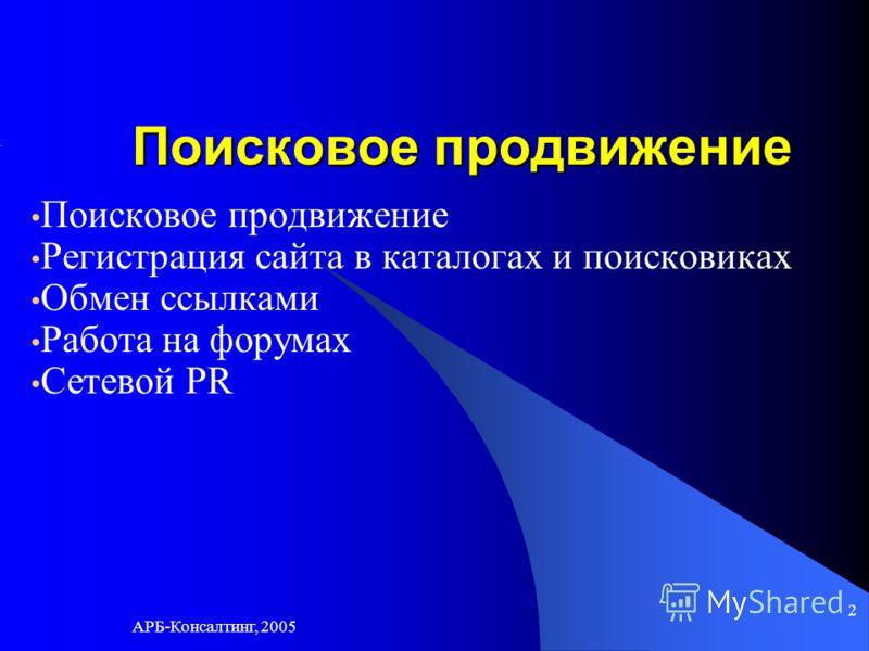 АРБ-Консалтинг, 2005 2 Поисковое продвижение Регистрация сайта в каталогах и поисковиках Обмен ссылками Работа на форумах Сетевой PR
