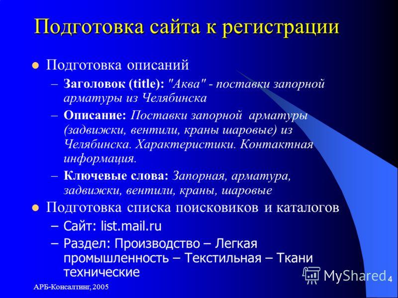 АРБ-Консалтинг, 2005 4 Подготовка сайта к регистрации Подготовка описаний –Заголовок (title):
