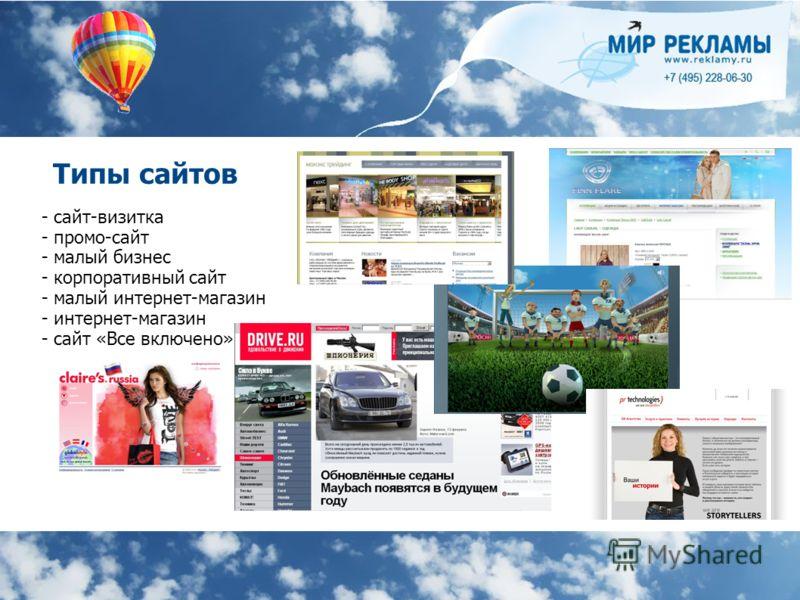 Типы сайтов - сайт-визитка - промо-сайт - малый бизнес - корпоративный сайт - малый интернет-магазин - интернет-магазин - сайт «Все включено»