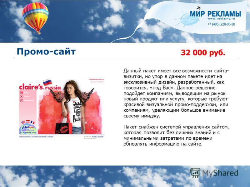 Промо-сайт 32 000 руб. Данный пакет имеет все возможности сайта- визитки, но упор в данном пакете идет на эксклюзивный дизайн, разработанный, как говорится, «под Вас». Данное решение подойдет компаниям, выводящим на рынок новый продукт или услугу, ко
