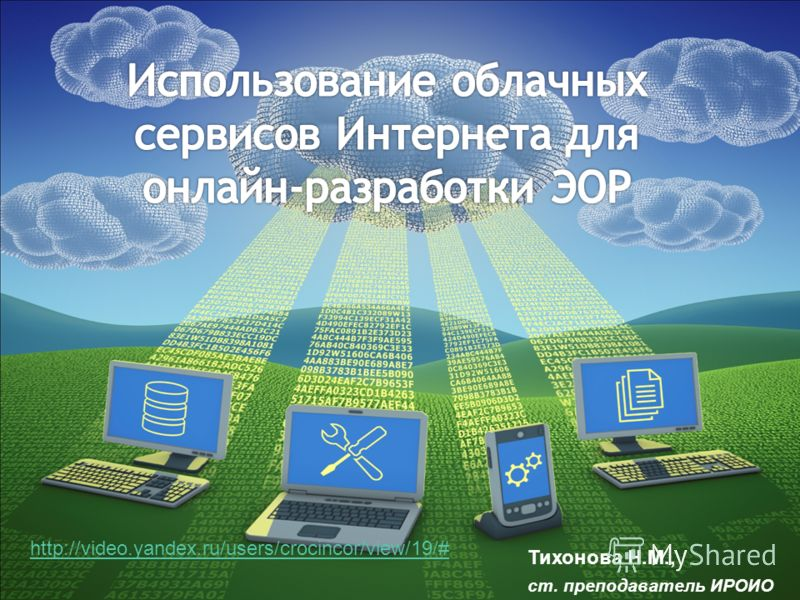 http://video.yandex.ru/users/crocincor/view/19/# Тихонова Н.М., ст. преподаватель ИРОИО