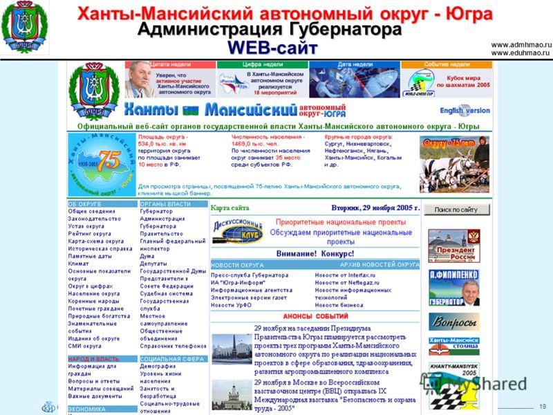 Комитет по информационным ресурсам Ханты-Мансийский автономный округ - Югра www.admhmao.ru www.eduhmao.ru Администрация Губернатора 19 WEB-сайт