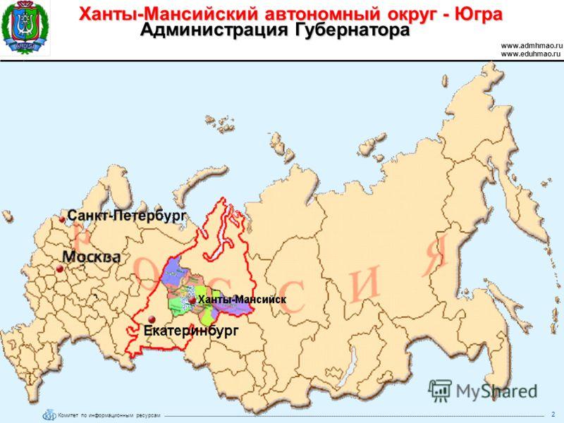 Комитет по информационным ресурсам Ханты-Мансийский автономный округ - Югра www.admhmao.ru www.eduhmao.ru Администрация Губернатора 2