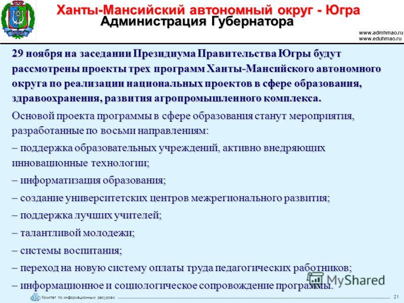 Комитет по информационным ресурсам Ханты-Мансийский автономный округ - Югра www.admhmao.ru www.eduhmao.ru Администрация Губернатора 21 29 ноября на заседании Президиума Правительства Югры будут рассмотрены проекты трех программ Ханты-Мансийского авто