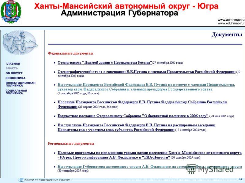 Комитет по информационным ресурсам Ханты-Мансийский автономный округ - Югра www.admhmao.ru www.eduhmao.ru Администрация Губернатора 24