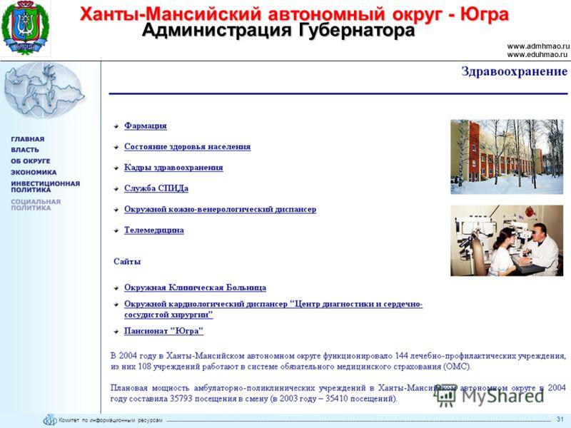 Комитет по информационным ресурсам Ханты-Мансийский автономный округ - Югра www.admhmao.ru www.eduhmao.ru Администрация Губернатора 31