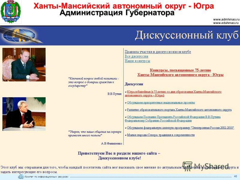 Комитет по информационным ресурсам Ханты-Мансийский автономный округ - Югра www.admhmao.ru www.eduhmao.ru Администрация Губернатора 46