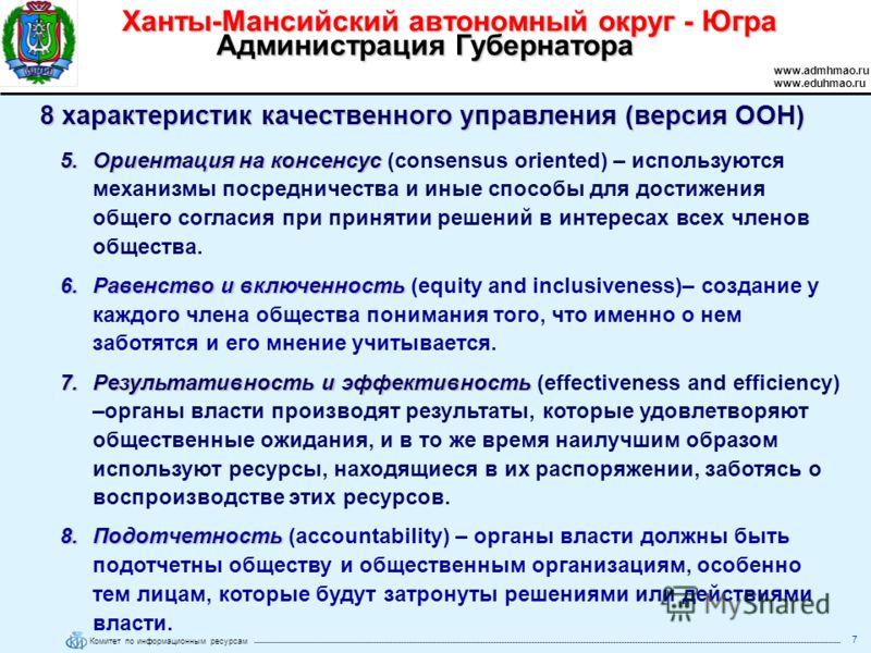 Комитет по информационным ресурсам Ханты-Мансийский автономный округ - Югра www.admhmao.ru www.eduhmao.ru Администрация Губернатора 7 8 характеристик качественного управления (версия ООН) 5.Ориентация на консенсус 5.Ориентация на консенсус (consensus