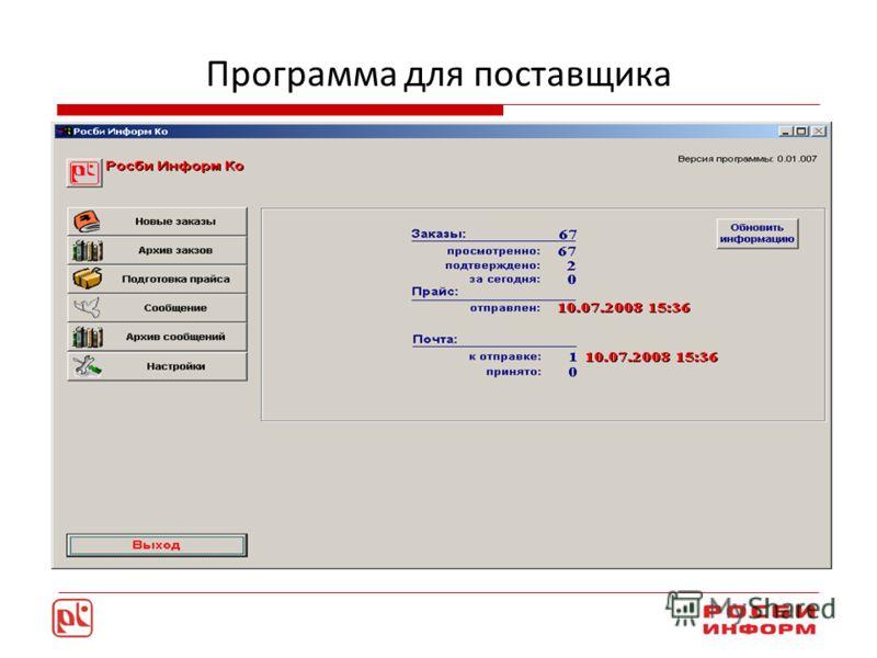Программа для поставщика