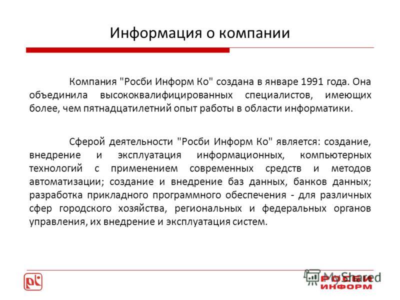 Информация о компании Компания