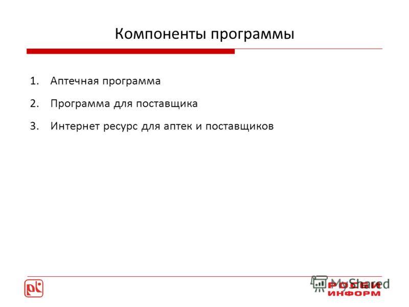 Компоненты программы 1.Аптечная программа 2.Программа для поставщика 3.Интернет ресурс для аптек и поставщиков