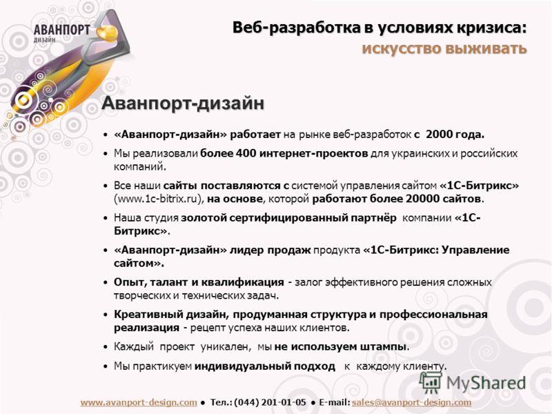 Аванпорт-дизайн «Аванпорт-дизайн» работает на рынке веб-разработок с 2000 года. Мы реализовали более 400 интернет-проектов для украинских и российских компаний. Все наши сайты поставляются с системой управления сайтом «1С-Битрикс» (www.1c-bitrix.ru),