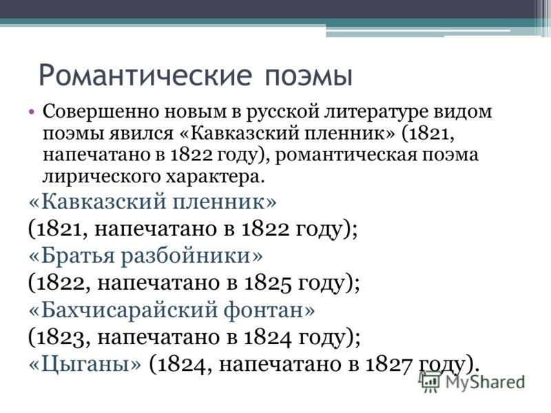Романтические поэмы Совершенно новым в русской литературе видом поэмы явился «Кавказский пленник» (1821, напечатано в 1822 году), романтическая поэма лирического характера. «Кавказский пленник» (1821, напечатано в 1822 году); «Братья разбойники» (182
