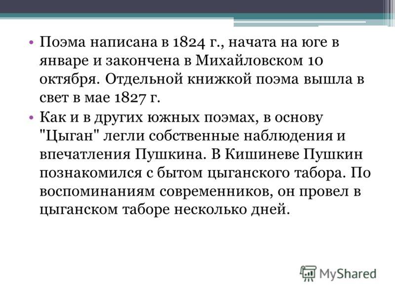 Поэма написана в 1824 г., начата на юге в январе и закончена в Михайловском 10 октября. Отдельной книжкой поэма вышла в свет в мае 1827 г. Как и в других южных поэмах, в основу