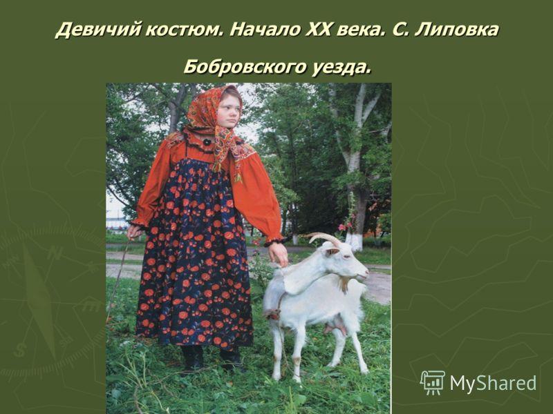 Девичий костюм. Начало XX века. С. Липовка Бобровского уезда.