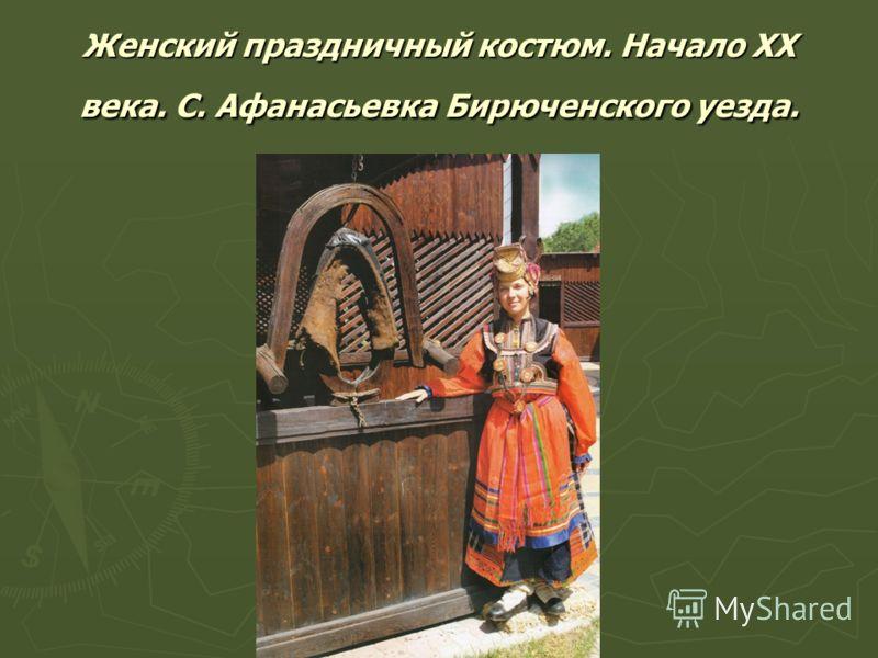 Женский праздничный костюм. Начало XX века. С. Афанасьевка Бирюченского уезда.
