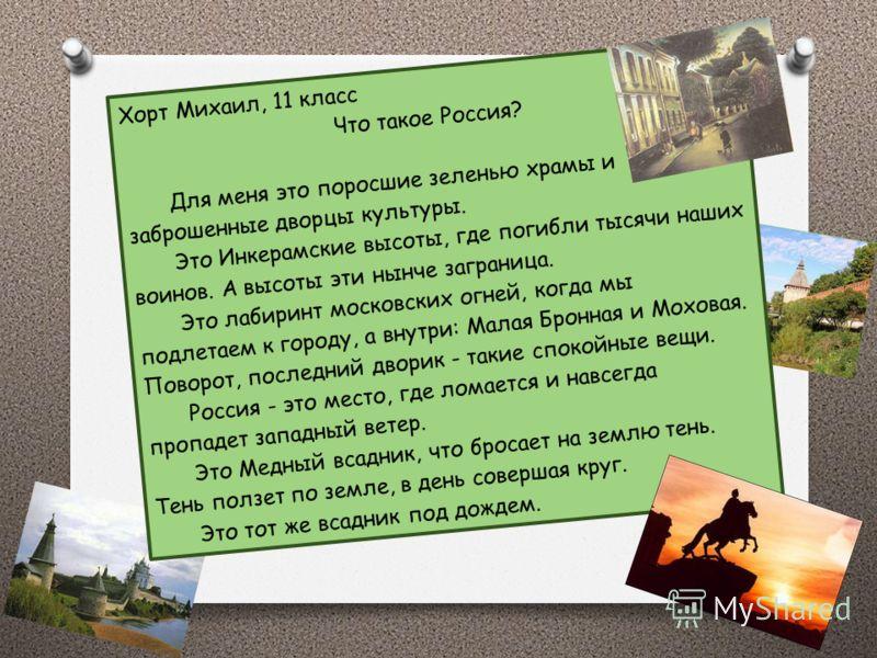 Рыжов Дима, 3 класс Россия для меня – родная страна. Мне было трудно расставаться с Родиной, так как там остались друзья. Но и в Испании я нашел много друзей. Для меня эта страна очень интересна. Это первое иностранное государство, в котором я побыва