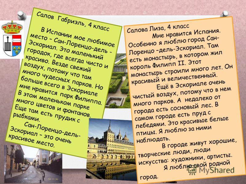 Цимерман Ольга, 4 класс Я живу в Испании совсем немного, но уже успела полюбить эту страну. Испания похожа на яркий карнавал. Мне нравится тут жить. Я была на море, была в зоопарке, ездила в Толедо, в горы. А еще я мечтаю побывать в России. Увидеть М
