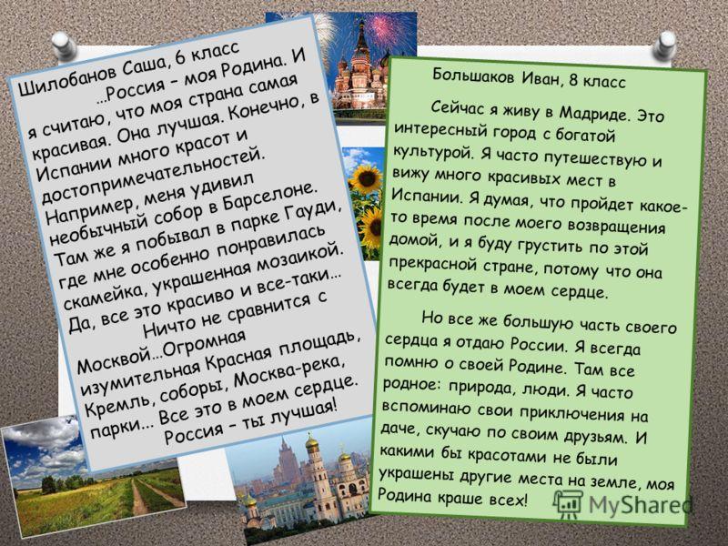 Гарсия-Адова Лена, 6 класс Моя мама – русская, папа – испанец. Я еще не знаю, каким будет мое будущее, где я буду жить: в Испании, в России или в другой стране. Для меня обе страны родные. Я говорю и по- русски, и по-испански. У России богатая культу