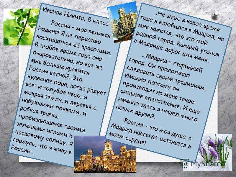 Исаева Айнагуль, 3 класс В Испанию я приехала из Казахстана. С Россией меня связывает школа, в которой я учусь – школа при Посольстве России в Испании. Вот так... В России я никогда не была. Но я знаю, что Россия – большая и красивая страна. На урока