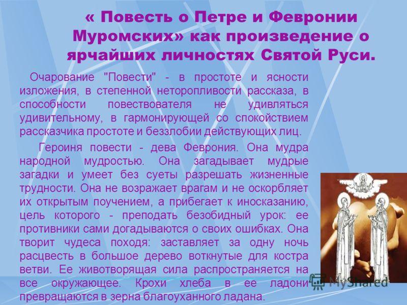 « Повесть о Петре и Февронии Муромских» как произведение о ярчайших личностях Святой Руси. Очарование