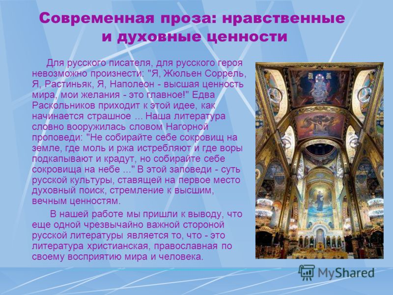Современная проза: нравственные и духовные ценности Для русского писателя, для русского героя невозможно произнести: