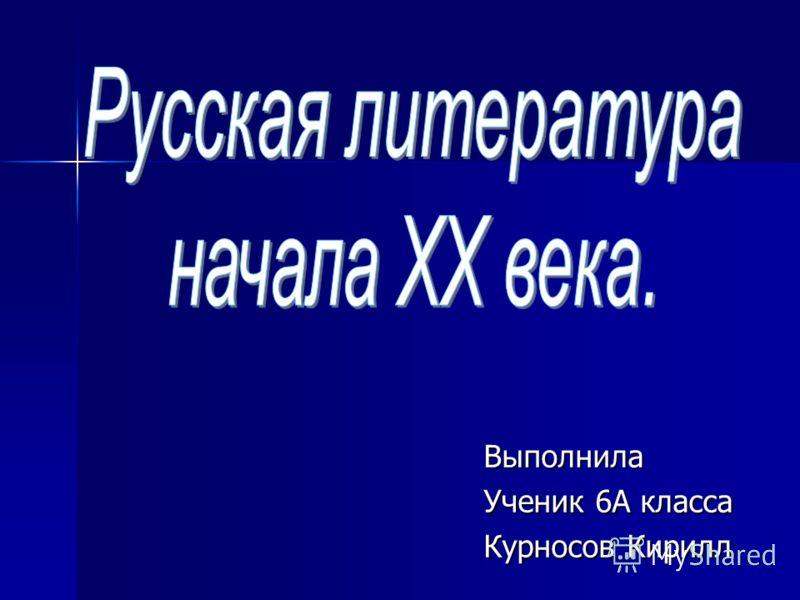Выполнила Ученик 6А класса Курносов Кирилл