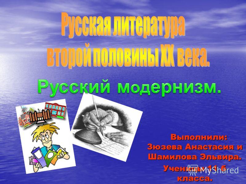 Выполнили: Зюзева Анастасия и Шамилова Эльвира. Ученицы 11 б класса.