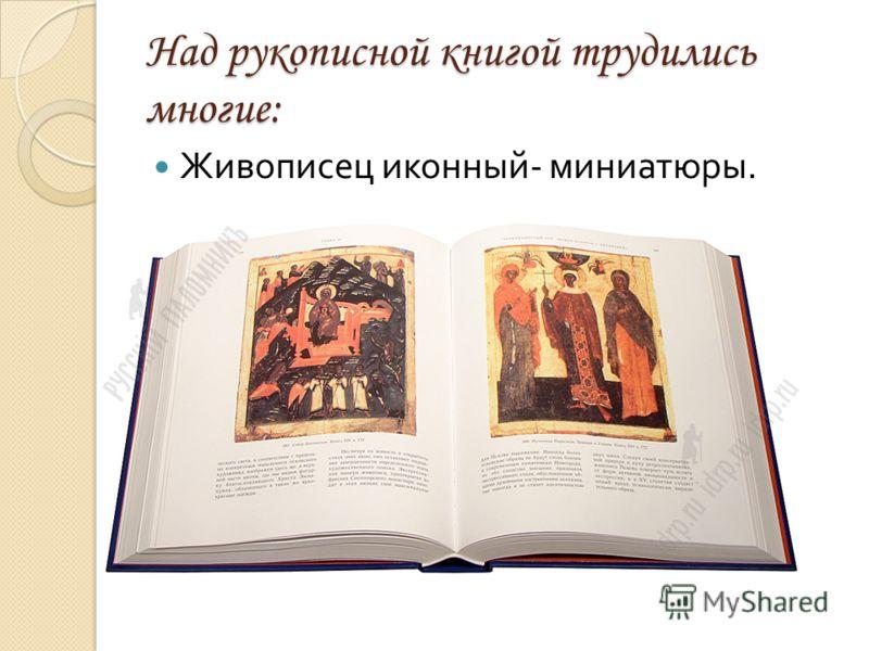 Над рукописной книгой трудились многие: Живописец иконный - миниатюры.