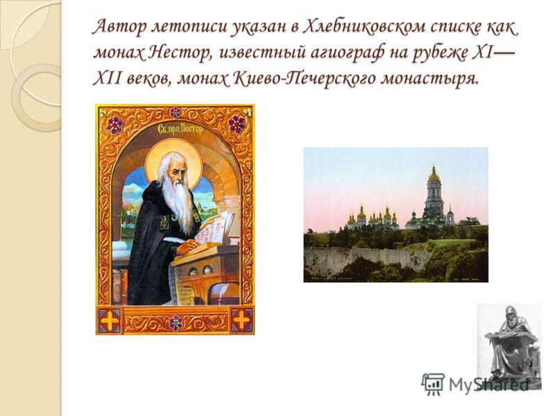 Автор летописи указан в Хлебниковском списке как монах Нестор, известный агиограф на рубеже XI XII веков, монах Киево-Печерского монастыря.