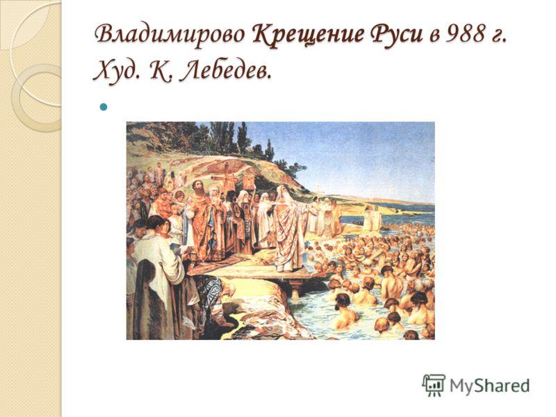 Владимирово Крещение Руси в 988 г. Худ. К. Лебедев.