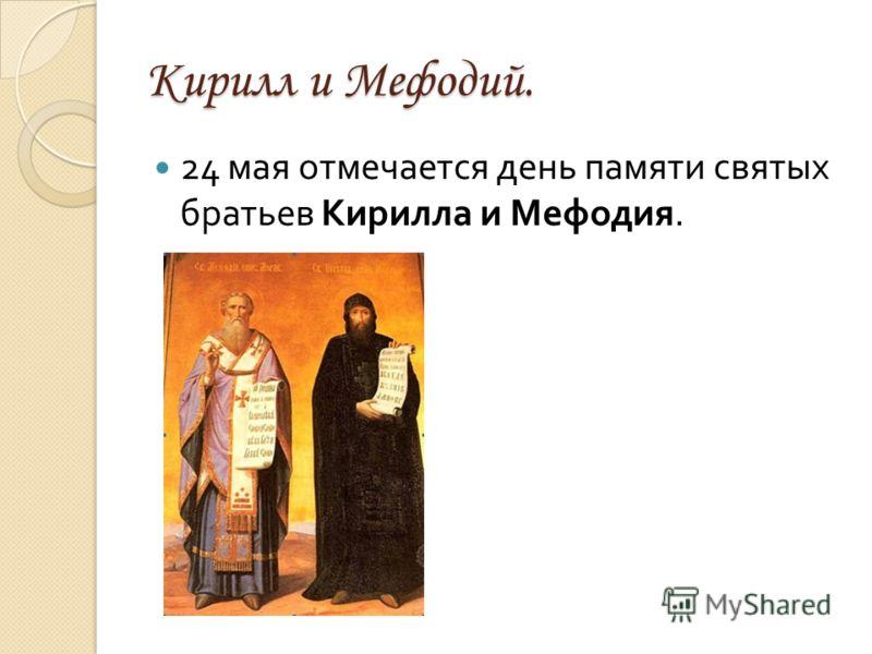 Кирилл и Мефодий. 24 мая отмечается день памяти святых братьев Кирилла и Мефодия.