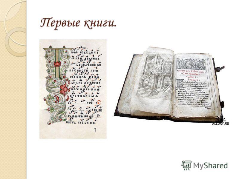 Первые книги.