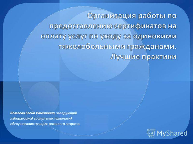 Комлева Елена Романовна, заведующий лабораторией социальных технологий обслуживания граждан пожилого возраста