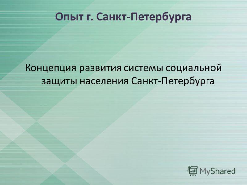 Опыт г. Санкт-Петербурга Концепция развития системы социальной защиты населения Санкт-Петербурга