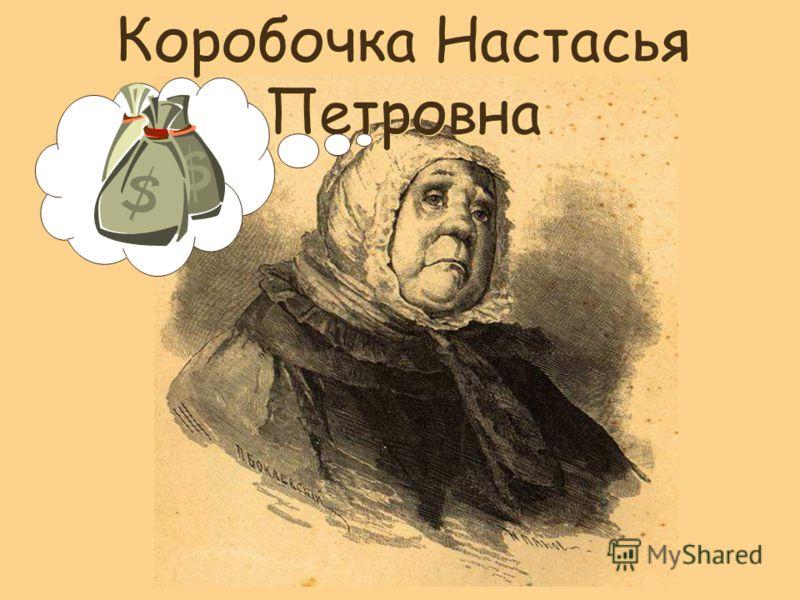 Коробочка Настасья Петровна Коробочка Настасья Петровна