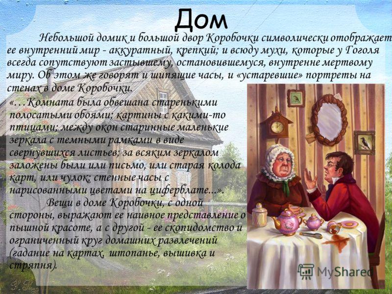 Дом «…Комната была обвешана старенькими полосатыми обоями; картины с какими-то птицами; между окон старинные маленькие зеркала с темными рамками в виде свернувшихся листьев; за всяким зеркалом заложены были или письмо, или старая колода карт, или чул
