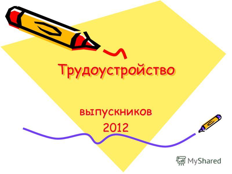 ТрудоустройствоТрудоустройство выпускников2012